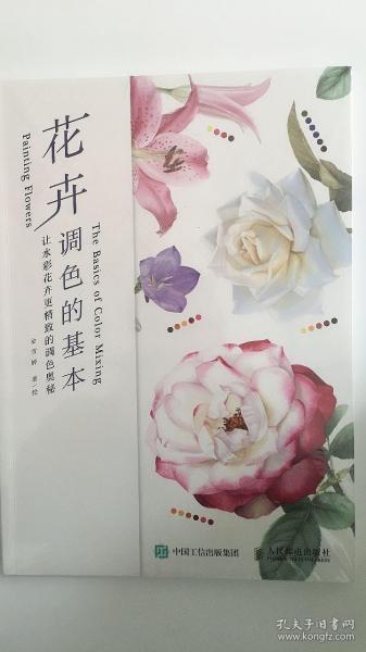 花卉调色的基本让水彩花卉更精致的调色奥秘