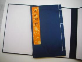 小山词钞 清代精刻本为底本 线装一函1册,规格18.5㎝x30㎝,内页白宣墨印,封面蓝色耿绢,四孔装订,函套蓝棉布