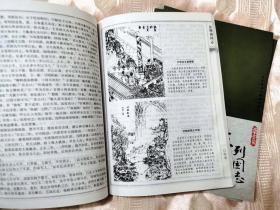东周列国志 : 插图本(一~三册3本)国学枕边书