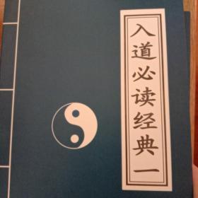 免费赠送:善书 道教 佛教入门通俗读物