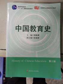 特价:中国教育史(第三版) 9787561764527