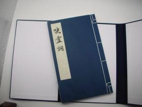 吷盦词 夏敬观著 一函一册规格18.5*30㎝,内页白宣封面瓷青,函套蓝棉布,据民国28年铅印本印影