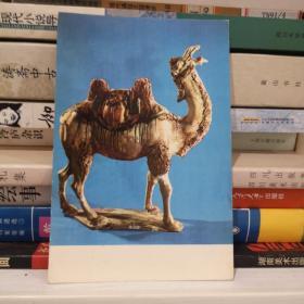 七十年代明信片出土文物三彩骆驼一枚
