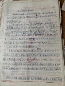 5561:手稿 略谈武则天的政治思想5张,曹操和刘备的政治思想7张