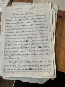 5558:74年手稿 农民.地主阶级内部的改良和保守派9张