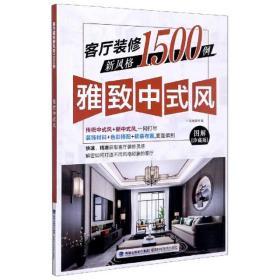 客厅装修新风格1500例(雅致中式风图解珍藏版)--正版全新
