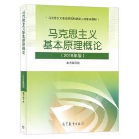 二手马克思主义基本原理概论2018年版本书编写组高等教育出版社