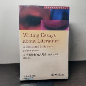 文学解读和论文写作:指南与范例