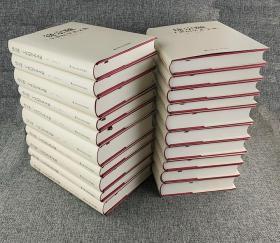 饶宗颐二十世纪学术文集   共14卷20册