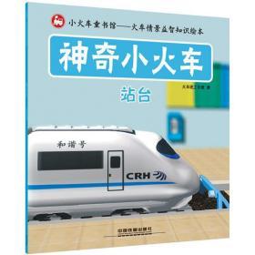 神奇小火車:站臺