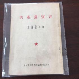 共产党宣言 50年代印刷
