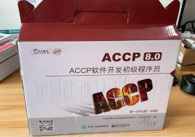 北大青鸟 ACCP8.0 ACCP软件开发初级程序员 第一学年[第一学期] 全6册【原装盒】