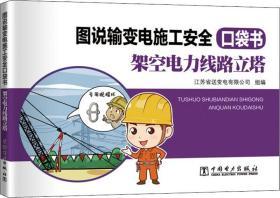 图说输变电施工安全口袋书架空电力线路立塔