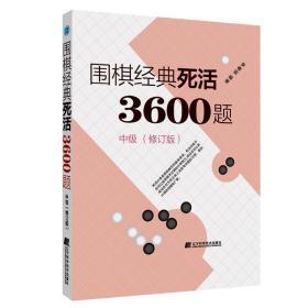 围棋经典死活3600题(中级) (修订版)