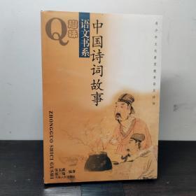 中国诗词故事