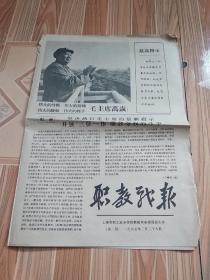 上海文革小报:职教战报(第二期)
