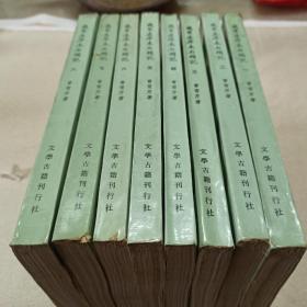 戚蓼生序本石头记【全八册】八成新1988年北京二 印