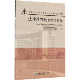 法律谈判的技能与实践/法学专业实训课程系列教材