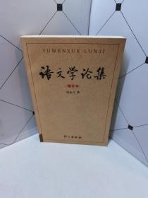 语文学论集(增补本)