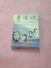 粤海魂:广东共产党人革命征程