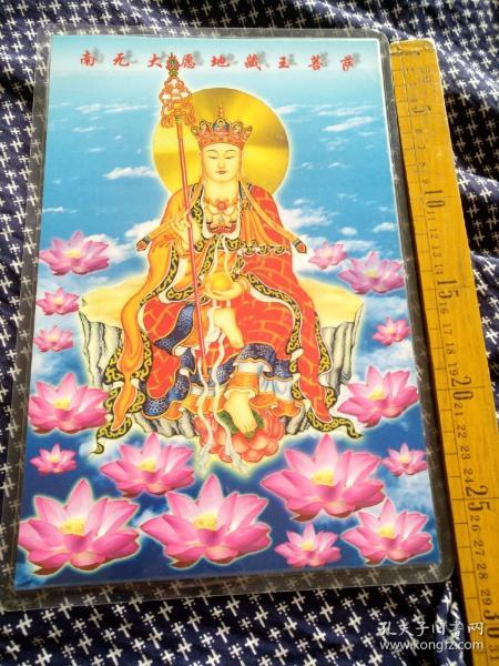 南无大愿地藏王菩萨像(佛像一面,另一面文字),已塑封。多拍邮费合并一公斤以内一个价格