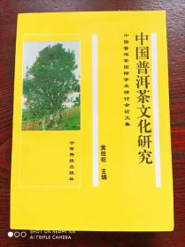 中国普洱茶文化研究(一版一印,印数1900册)作者签名盖章