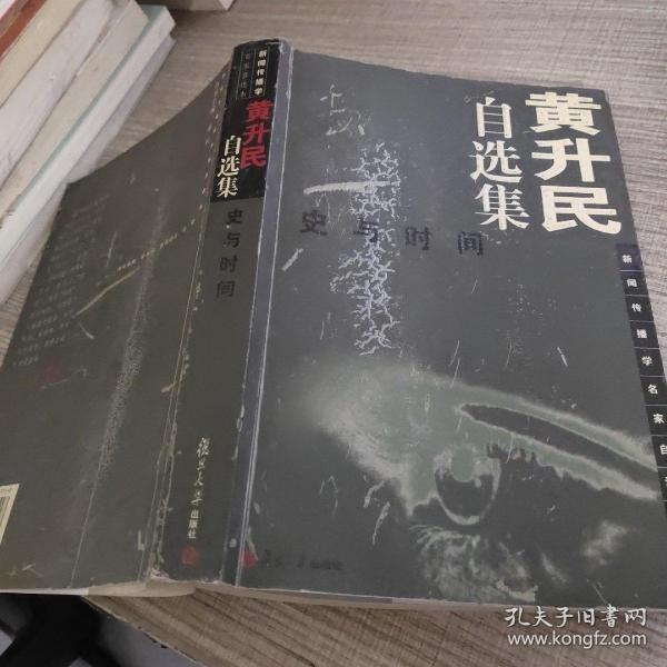 黄升民自选集:史与时间