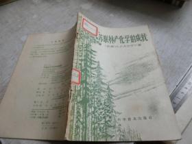 苏联林产化学的成就      馆藏    库2