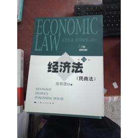 特价[现货特价] 经济法9787208086937高程德  著