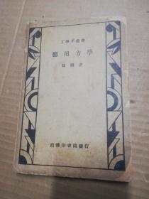 民国版:工学小丛书:应用力学