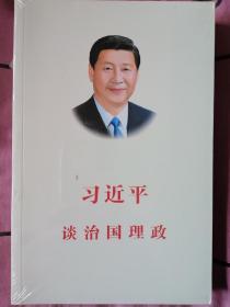 习近平谈治国理政(未拆封)