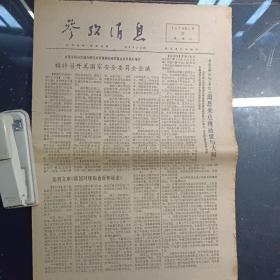 参考消息,1976年1月21日(本日4版)