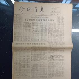 参考消息,1976年1月20日(本日4版)