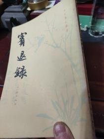 宋元笔记丛书:宾退录