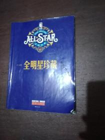 2008NBA全明星珍藏