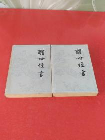 醒世恒言【上下】全二册