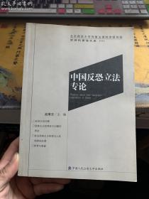 京师刑事法文库(11):中国反恐立法专论 —— H1书架