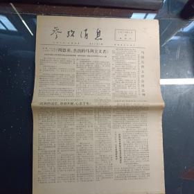 参考消息,1976年1月15日(当日4版)