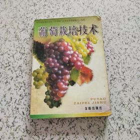 葡萄栽培技术(第二版)