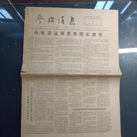 参考消息,1976年1月10日(本日4版)