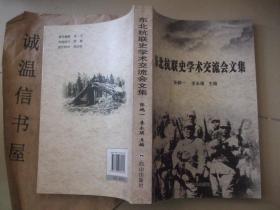 东北抗联史学术交流会文集
