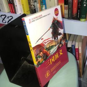 语文新课标必读经典: 三国演义