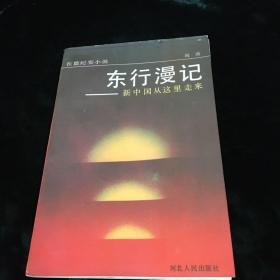 东行漫记:新中国从这里走来,精彩