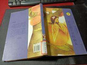 黄蓓佳倾情小说拼音本·住在橘子里的仙女   作者签名