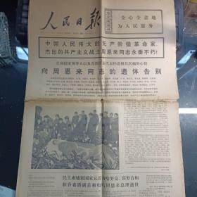 人民日报1976年1月12日(全八版'