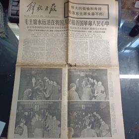 解放日报1976年9月14日(全六版)
