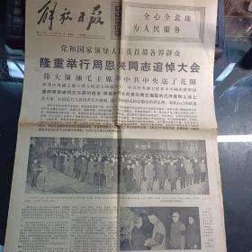 解放日报1976年1月16日(全四版)