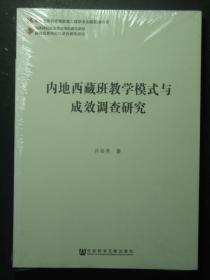 内地西藏班教学模式与成效调查研究 全新有塑封 1版1印(52078)