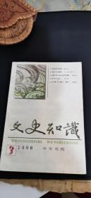 文史知识1998-3