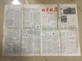 比乐中学校庆报纸(1986年)